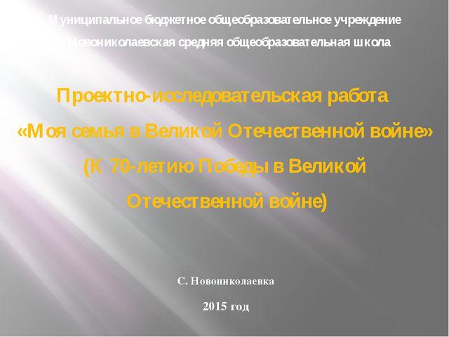 Муниципальное бюджетное общеобразовательное учреждение Новониколаевская средн...