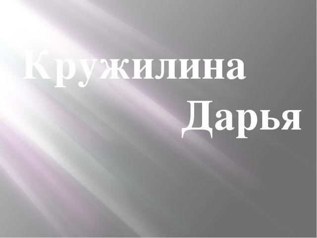 Кружилина Дарья