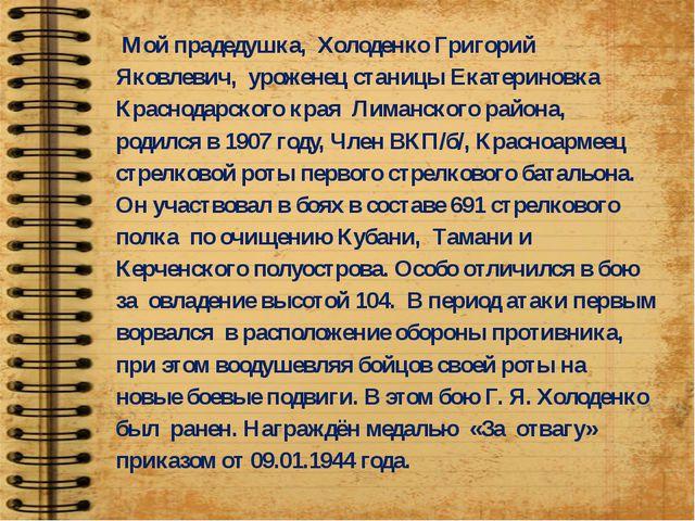 Мой прадедушка, Холоденко Григорий Яковлевич, уроженец станицы Екатериновка...