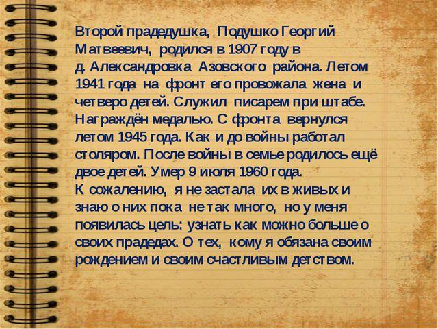 Второй прадедушка, Подушко Георгий Матвеевич, родился в 1907 году в д. Алекс...