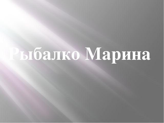 Рыбалко Марина