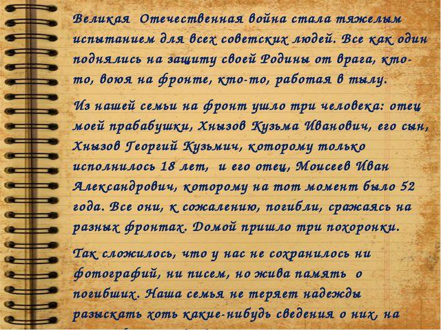 Великая Отечественная война стала тяжелым испытанием для всех советских люде...