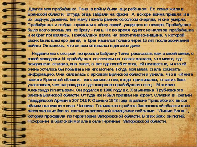 Другая моя прабабушка Таня в войну была еще ребенком. Ее семья жила в Брянск...