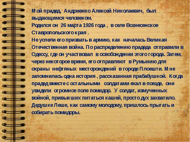 Мой прадед, Андриенко Алексей Николаевич, был выдающимся человеком. Родился...