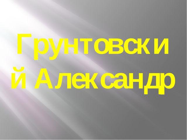 Грунтовский Александр
