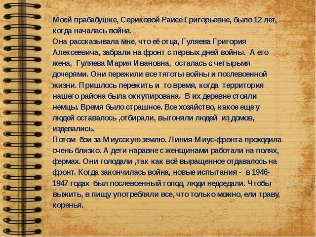Моей прабабушке, Сериковой Раисе Григорьевне, было 12 лет, когда началась вой...