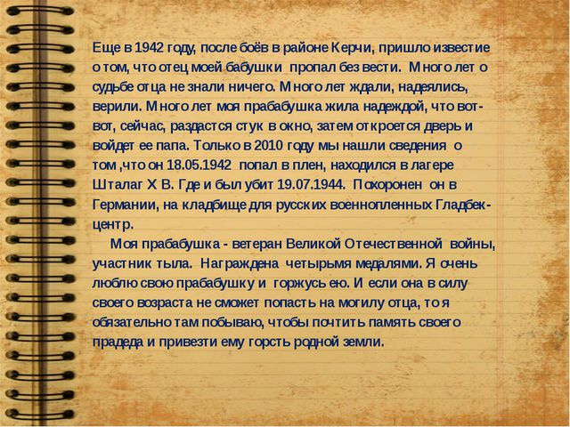 Еще в 1942 году, после боёв в районе Керчи, пришло известие о том, что отец...