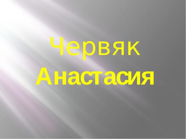 Червяк Анастасия