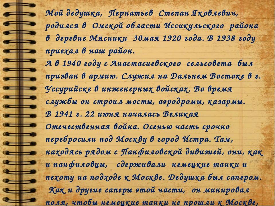 Мой дедушка, Пернатьев Степан Яковлевич, родился в Омской области Иссикульск...