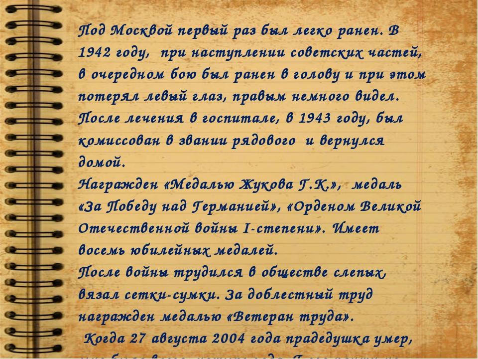 Под Москвой первый раз был легко ранен. В 1942 году, при наступлении советск...
