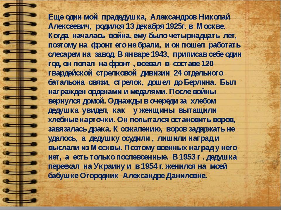 Еще один мой прадедушка, Александров Николай Алексеевич, родился 13 декабря...