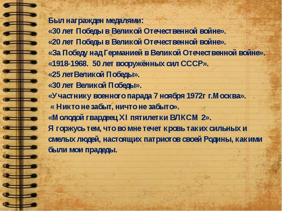 Был награжден медалями: «30 лет Победы в Великой Отечественной войне». «20 л...
