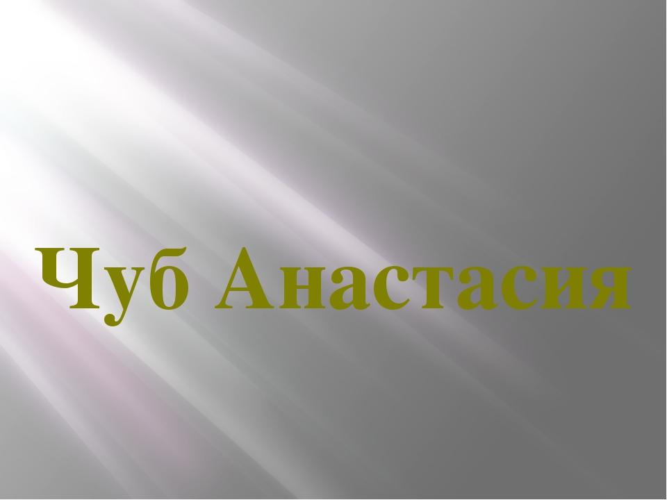 Чуб Анастасия