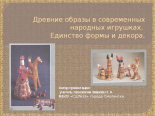 Древние образы в современных народных игрушках. Единство формы и декора. Авто