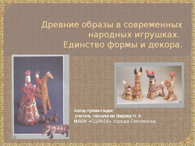 Древние образы в современных народных игрушках. Единство формы и декора. Авто...
