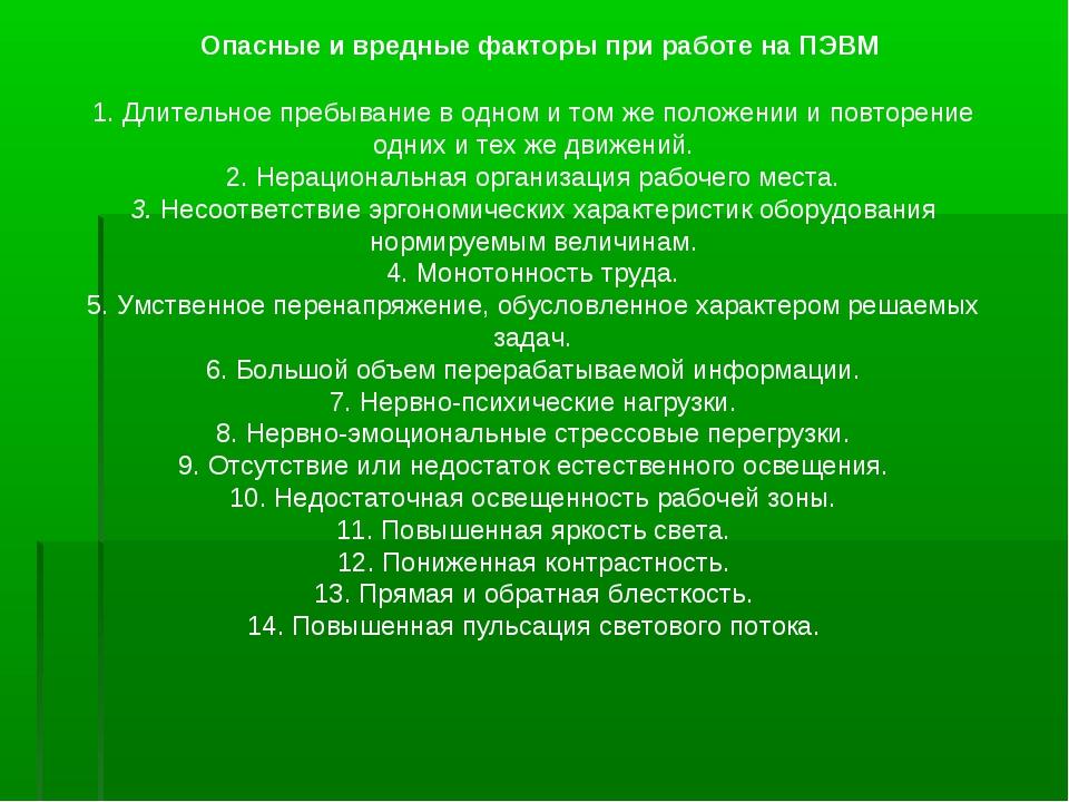 Опасные и вредные факторы при работе на ПЭВМ 1. Длительное пребывание в одном...