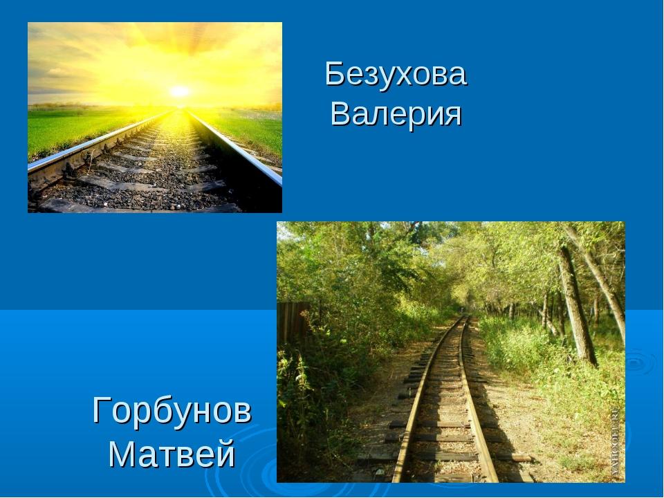 Безухова Валерия Горбунов Матвей