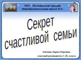 МОУ «Полазненская средняя общеобразовательная школа №3» Амелина Лариса Юрьевн