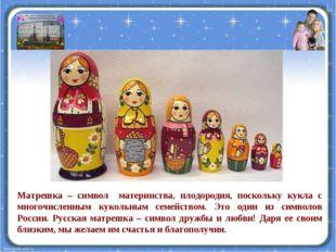 Матрешка – символ материнства, плодородия, поскольку кукла с многочисленным к