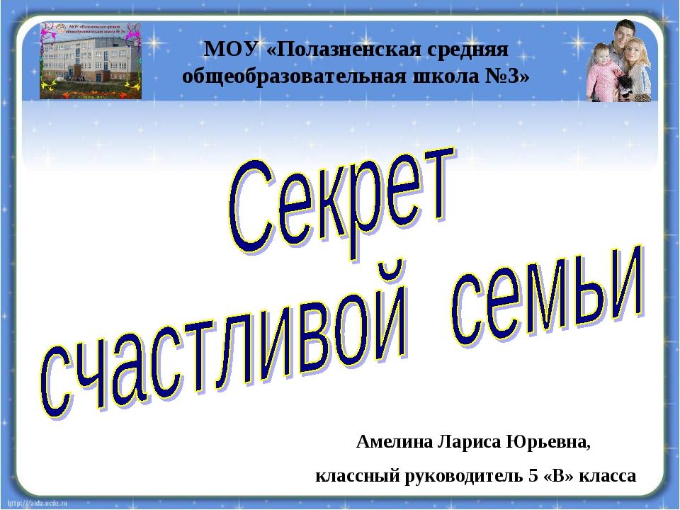 МОУ «Полазненская средняя общеобразовательная школа №3» Амелина Лариса Юрьевн...