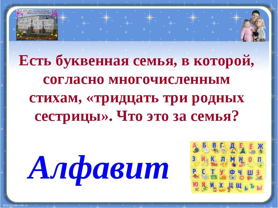 Есть буквенная семья, в которой, согласно многочисленным стихам, «тридцать тр...
