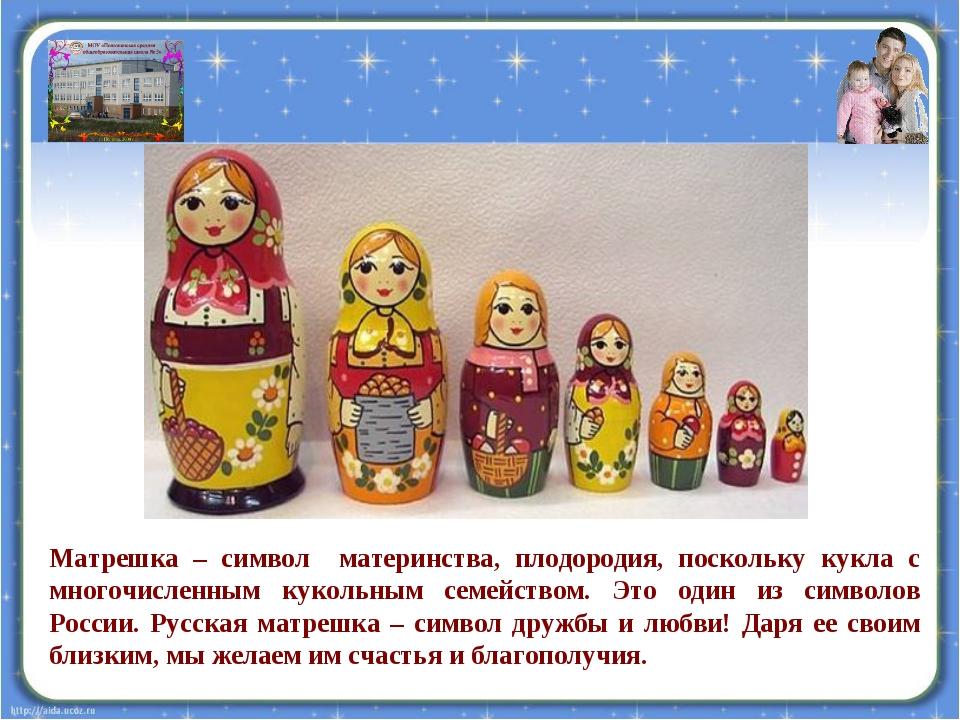 Матрешка – символ материнства, плодородия, поскольку кукла с многочисленным к...