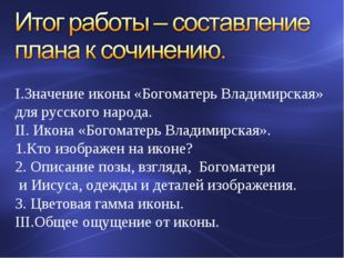 I.Значение иконы «Богоматерь Владимирская» для русского народа. II. Икона «Бо
