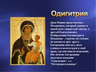 Дева Мария представлена с Младенцем, который держит в одной руке свернутый св