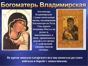 Богоматерь Владимирская- Самая почитаемая икона, посвященная Богоматери на Ру