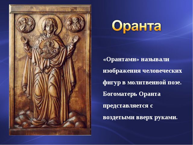 «Орантами» называли изображения человеческих фигур в молитвенной позе. Богома...