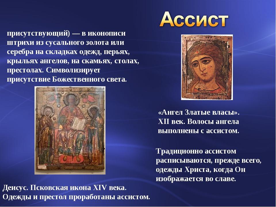 А́ссист (лат. assist — присутствующий) — в иконописи штрихи из сусального зол...
