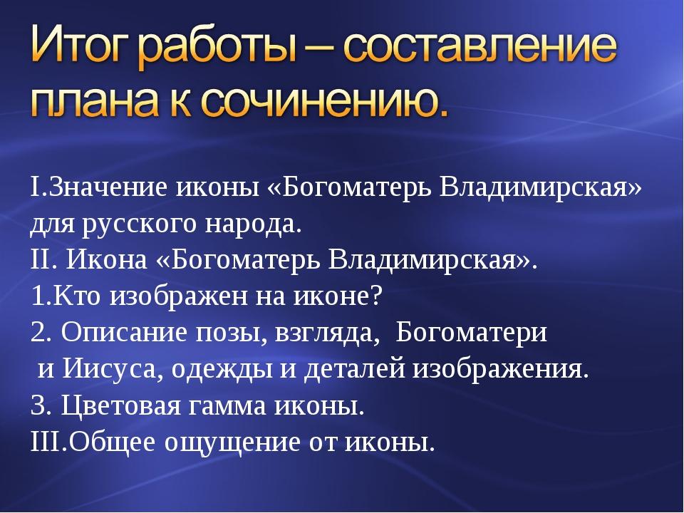 I.Значение иконы «Богоматерь Владимирская» для русского народа. II. Икона «Бо...