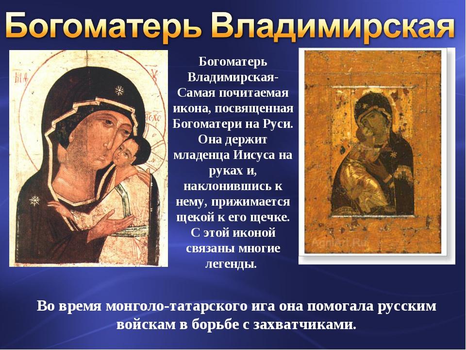 Богоматерь Владимирская- Самая почитаемая икона, посвященная Богоматери на Ру...