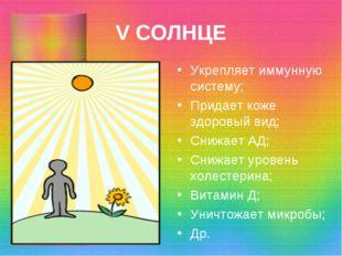 V СОЛНЦЕ Укрепляет иммунную систему; Придает коже здоровый вид; Снижает АД; С
