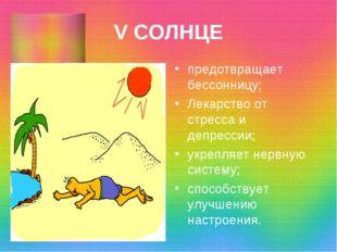 V СОЛНЦЕ предотвращает бессонницу; Лекарство от стресса и депрессии; укрепляе