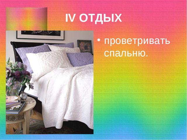 IV ОТДЫХ проветривать спальню.