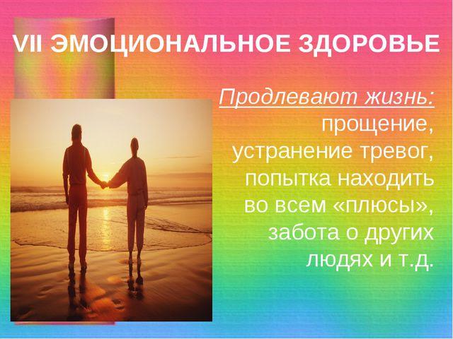 VII ЭМОЦИОНАЛЬНОЕ ЗДОРОВЬЕ Продлевают жизнь: прощение, устранение тревог, поп...