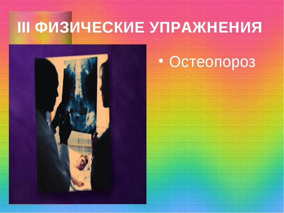 III ФИЗИЧЕСКИЕ УПРАЖНЕНИЯ Остеопороз