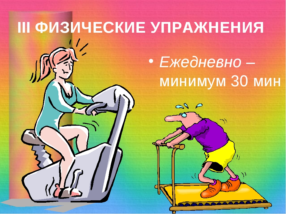 III ФИЗИЧЕСКИЕ УПРАЖНЕНИЯ Ежедневно – минимум 30 мин