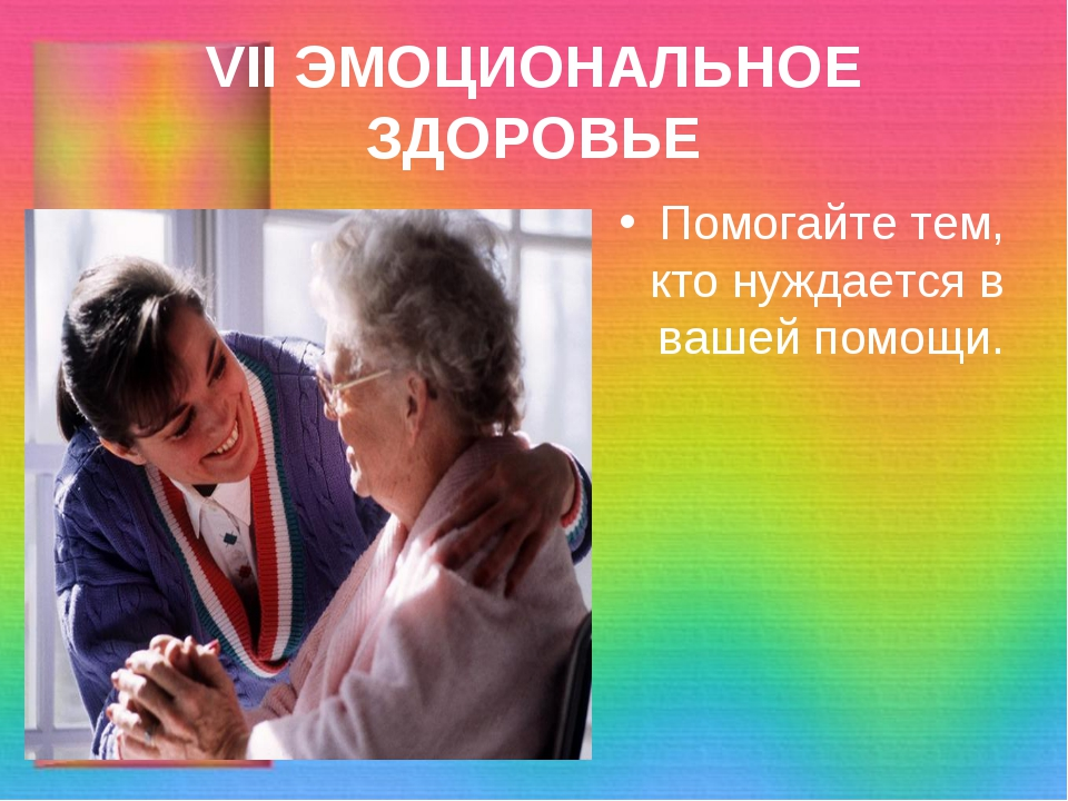 VII ЭМОЦИОНАЛЬНОЕ ЗДОРОВЬЕ Помогайте тем, кто нуждается в вашей помощи.