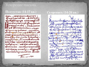 Полуустав (14-17 вв.) Скоропись (14-20 вв.) Ускорение письма Скоропись. Минея