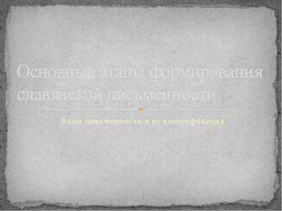 Основные этапы формирования славянской письменности Виды письменности и ее кл