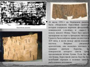 26 июля 1951г. на Неревском раскопе была обнаружена берестяная грамота, кото