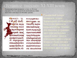 «Уставное письмо» XI-XIII веков Рукописный почерк назывался «устав». Характер