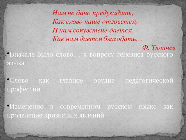 Нам не дано предугадать, Как слово наше отзовется,- И нам сочувствие дается,...