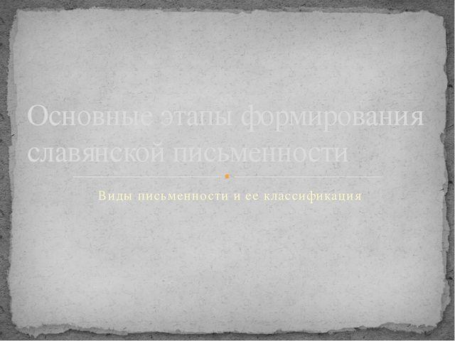 Основные этапы формирования славянской письменности Виды письменности и ее кл...