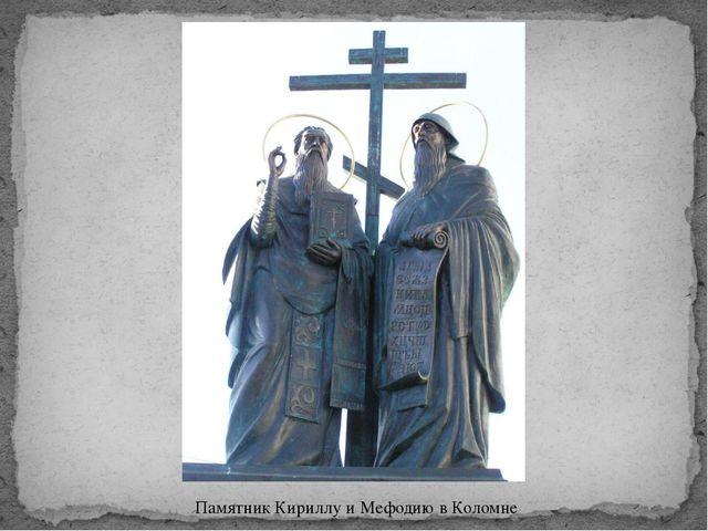 Памятник Кириллу и Мефодию в Коломне