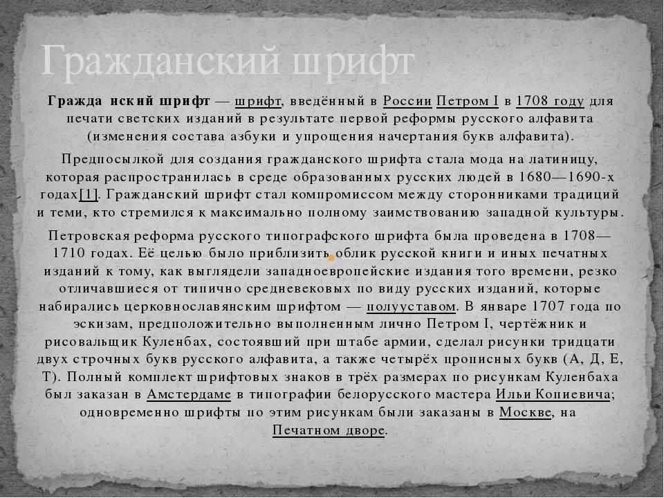 Гражда́нский шрифт—шрифт, введённый вРоссииПетром Iв1708 годудля печат...