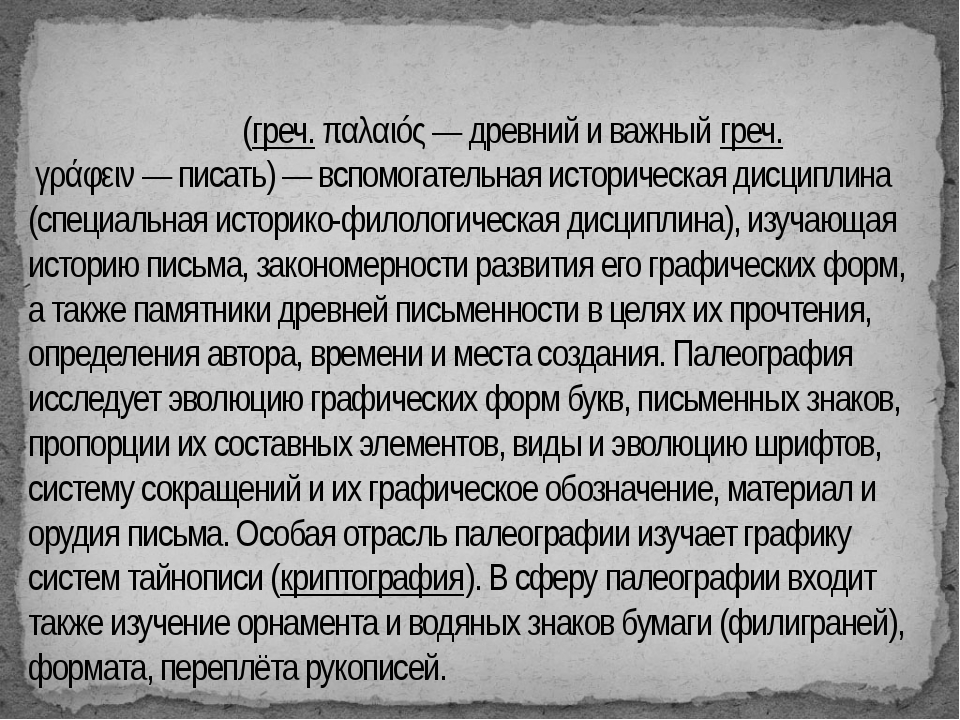 Палеогра́фия(греч.παλαιóς— древний и важныйгреч.γράφειν— писать) — вспо...