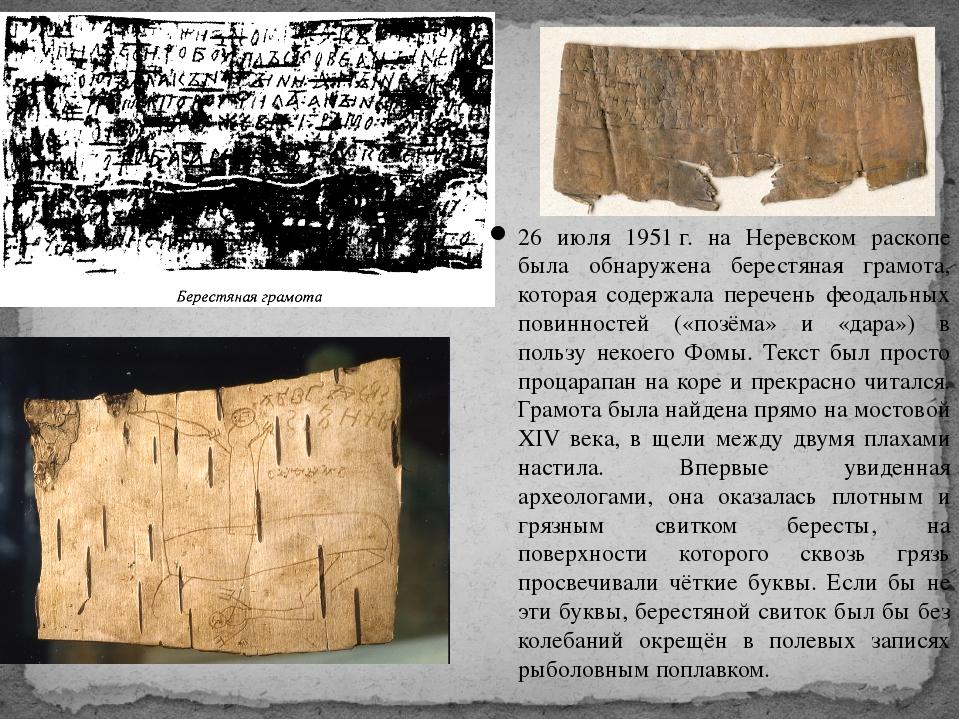 26 июля 1951г. на Неревском раскопе была обнаружена берестяная грамота, кото...